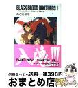 【中古】 BLACK BLOOD BROTHERS 1 / あざの 耕平, 草河 遊也 / 富士見書 [文庫]【宅配便出荷】