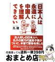 【中古】 日本人は永遠に中国人を理解できない / 孔 健 / 講談社 [単行本]【宅配便出荷】