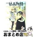【中古】 結晶物語 1 / 前田 とも / 新書館 [コミック]【宅配便出荷】