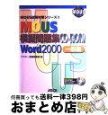 【中古】 ROM付MOUS模擬問題集WORD2000一般編 / アスキー書籍編集部 / アスキー [単行本]【宅配便出荷】