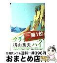 【中古】 クライマーズ・ハイ / 横山 秀夫 / 文藝春秋 [単行本]【宅配便出荷】