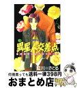 【中古】 異星人交差点 / 藍川 さとる / 新書館 [コミック]【宅配便出荷】