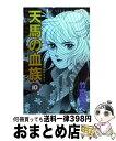 【中古】 天馬の血族 10 / 竹宮 惠子 / 角川書店 [コミック]【宅配便出荷】