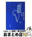 【中古】 ブルー・ブルー・ブルー / 白石 公子 / 新潮社 [文庫]【宅配便出荷】