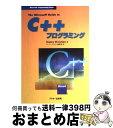 【中古】 The Microsoft guide to C++プログラミング / カレー クリスチャン / ASCII [単行本]【宅配便出...