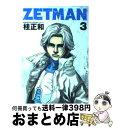 【中古】 ZETMAN 3 / 桂 正和 / 集英社 [コミック]【宅配便出荷】