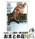 【中古】 TOUGH 03 / 猿渡 哲也 / 集英社 [コミック]【宅配便出荷】