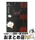 【中古】 彼岸島 2 / 松本 光司 / 講談社 [コミック]【宅配便出荷】