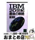【中古】 IBM20世紀最後の戦略 / 脇 英世 / 講談社 [文庫]【宅配便出荷】