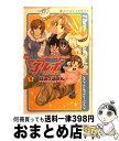 【中古】 3レボリューション 第1巻 / はるえるぽん / KADOKAWA [コミック]【宅配便出荷】