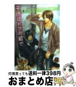 【中古】 子供はドアの前で / 黒沢 椎 / 徳間書店 [コミック]【宅配便出荷】