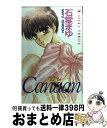 【中古】 Canaan / 石堂 まゆ / KADOKAWA [コミック]【宅配便出荷】