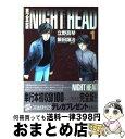 Rakuten - 【中古】 NIGHT HEAD完全版 第1巻 / 立野 真琴 / 角川書店 [コミック]【宅配便出荷】