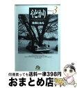 【中古】 やどかり volume 3 / 篠原 とおる / 小学館 [文庫]【宅配便出荷】