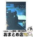 【中古】 Age.35 下 / 柴門 ふみ / 小学館 [コミック]【宅配便出荷】