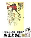 【中古】 魔法の心理学 / 高木 重朗 / 講談社 新書 【宅配便出荷】
