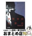 【中古】 黒いチューリップ 1 / 東城 和実 / 新書館 [コミック]【宅配便出荷】