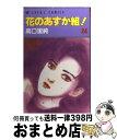 【中古】 花のあすか組! 24 / 高口 里純 / KADOKAWA [コミック]【宅配便出荷】