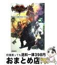 【中古】 Kingdom hearts 358/2 days heart collecti スクウェア・エニックス公式攻略本 / Vジャ / [単行本(ソフトカバー)]【宅配便出荷】