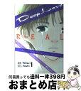 【中古】 Deep Love REAL 1 / Tetsu / 講談社 [コミック]【宅配便出荷】