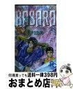 【中古】 Basara 18 / 田村 由美 / 小学館 [コミック]【宅配便出荷】