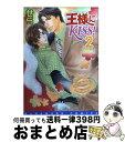 【中古】 王様にKISS! 2 / せら / 白泉社 [コミック]【宅配便出荷】