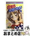 【中古】 花まるgo! go! 1 / 榎本 ちづる / 集英社 [コミック]【宅配便出荷】