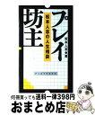 【中古】 プレイ坊主 松本人志の人生相談 / 松本 人志