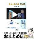 【中古】 まわれ映写機 / 椎名 誠 / 幻冬舎 [文庫]【宅配便出荷】
