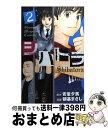 【中古】 シバトラ 2 / 朝基 まさし / 講談社 [コミック]【宅配便出荷】