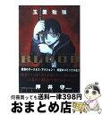 【中古】 Blood The last vampire 2000 / 玉置 勉強 / 角川書店 [コミック]【宅配便出荷】