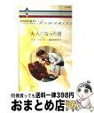 【中古】 大人になった夜 / ケイト・ウォーカー / ハーレクイン [新書]【宅配便出荷】