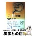 【中古】 二十四時間 / 乃南 アサ / 新潮社 [単行本]【宅配便出荷】
