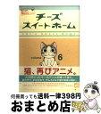【中古】 チーズスイートホーム volume6 / こなみ かなた / 講談社 [コミック]【宅配便出荷】