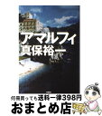 【中古】 アマルフィ / 真保 裕一 / 扶桑社 [単行本]【宅配便出荷】
