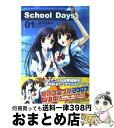 【中古】 School days 1 / オーバーフロー, 酒月 ほまれ / 角川書店 [コミック]【宅配便出荷】