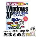 【中古】 かんたん図解Windows XP知りたい設定&カスタマイズ Windows XPをもっと使いやすく! フルカラ / 島 望 / 技術評論社 [大型本]【宅配便出荷】