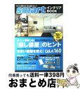 【中古】 Smartインテリアbook 2007年秋冬号 / 宝島社 / 宝島社 [ムック]【宅配便出荷】