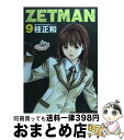 【中古】 ZETMAN 9 / 桂 正和 / 集英社 [コミック]【宅配便出荷】