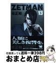 【中古】 ZETMAN 13 / 桂 正和 / 集英社 [コミック]【宅配便出荷】