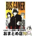 【中古】 Bus gamer 1 / 峰倉 かずや / スクウェア・エニックス [コミック]【宅配便出荷】