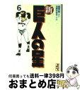 【中古】 新巨人の星 6 / 川崎 のぼる / 講談社 [文庫]【宅配便出荷】