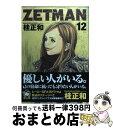 【中古】 ZETMAN 12 / 桂 正和 / 集英社 [コミック]【宅配便出荷】