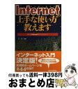 【中古】 インターネットの上手な使い方教えます 目的別internet100%活用ガイド / 堤 大介 / 技術評論社 [単行本]【宅配便出荷】