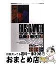 【中古】 Bus gemer the pilot edition The pilot edition / 峰倉 かずや / 一迅社 [コミック]【宅配便出荷】