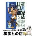 【中古】 狂乱家族日記 9さつめ / 日日日, x6suke / エンターブレイン [文庫]【宅配便出荷】