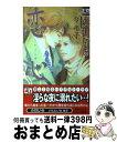 【中古】 恋心 / 小川 いら / オークラ出版 [単行本]【宅配便出荷】