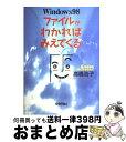 【中古】 Windows 98ファイルがわかればみえてくる 脱・初心者をめざすあなたに / 高橋 浩子 / 技術評論社 [単行本]【宅配便出荷】