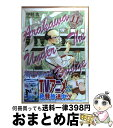 【中古】 荒川アンダーザブリッジ 11 / 中村 光 / スクウェア・エニックス [コミック]【宅配便出荷】