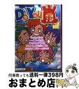 【中古】 Do you嵐!!! Special fun book / スタッフ嵐 / 太陽出版 [単行本]【宅配便出荷】